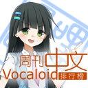 周刊VOCALOID中文曲排行榜