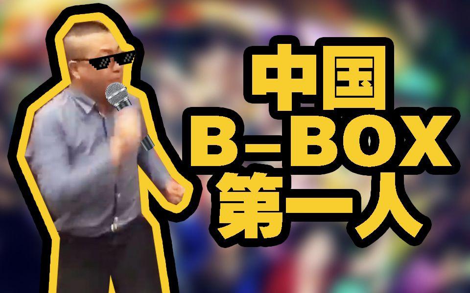 中国b-box第一人给你打一段劲爆电音