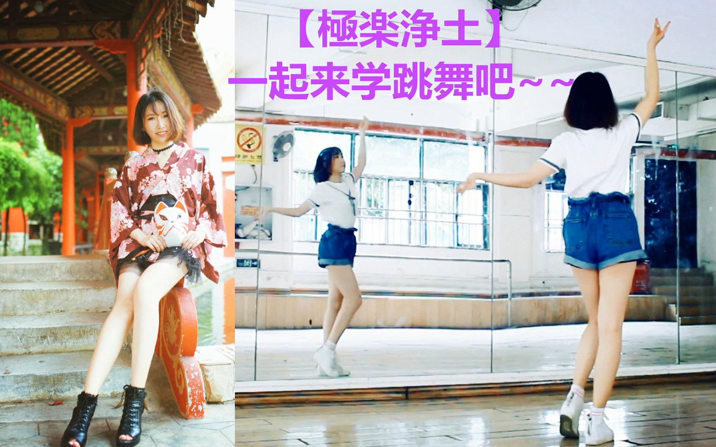 【紫嘉儿】極楽浄土-舞蹈分解教学 (极乐净土)