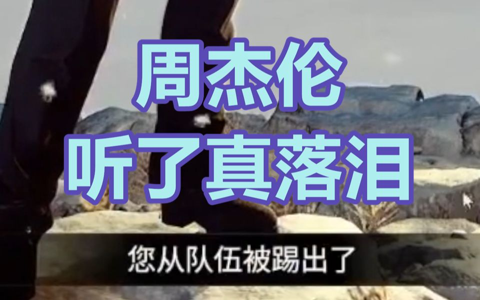【中文八级】周杰伦的力量有多大