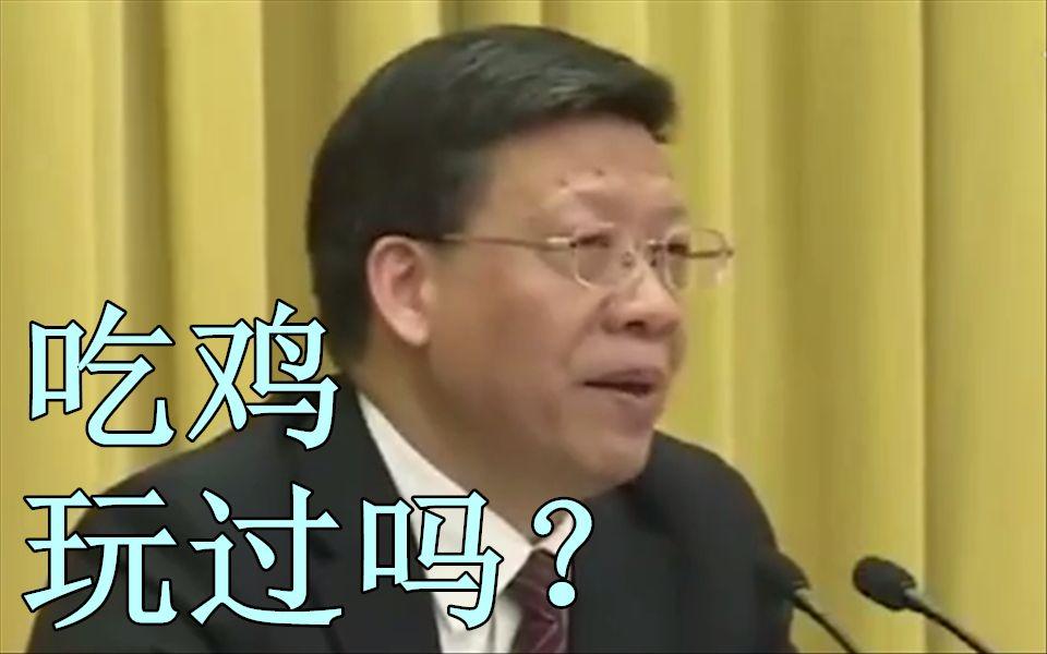 浙江教育厅长灵魂拷问台下教师,吃鸡,英雄联盟,你们玩过吗?