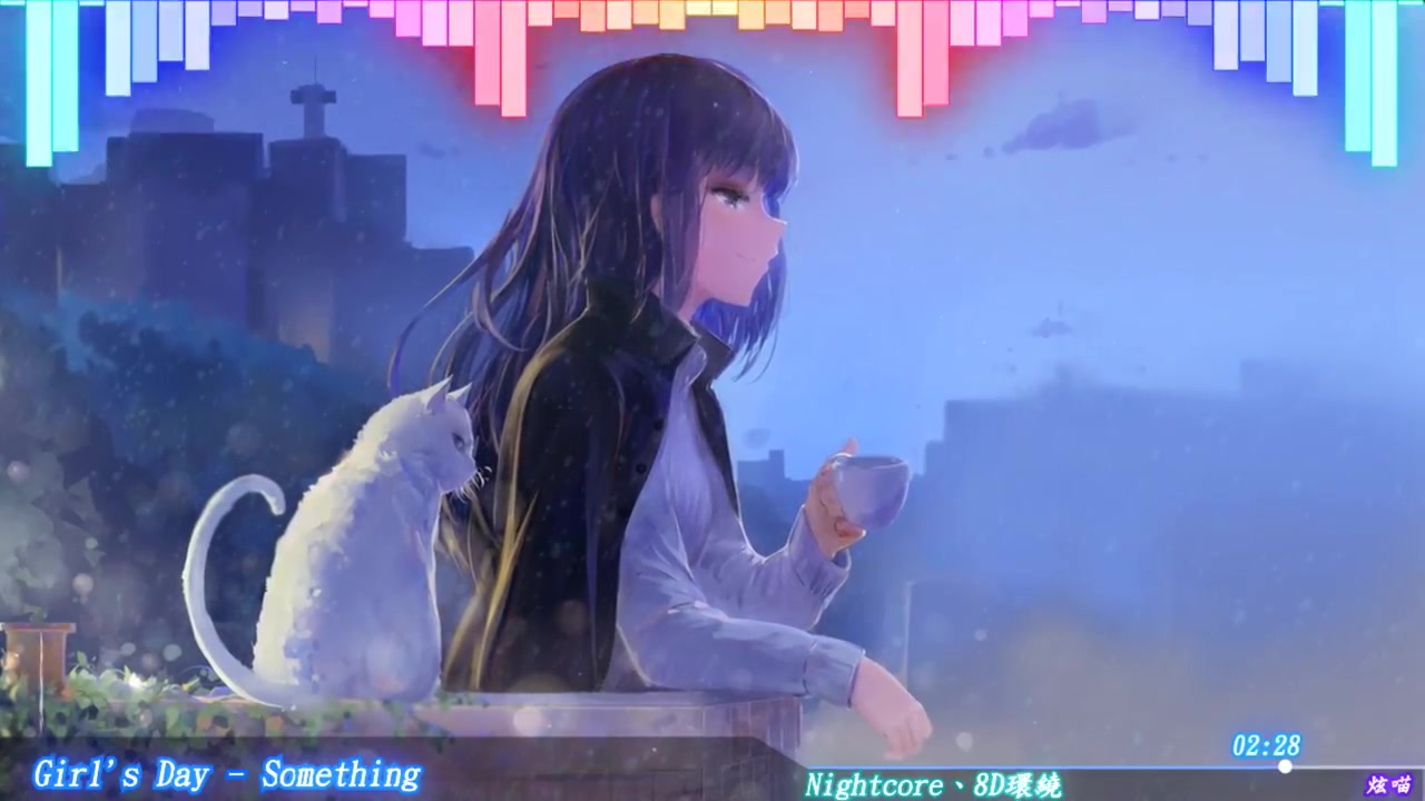 WWW_WMI_NET_『nightcore』『8d环绕』girl\'s day - something(委托)
