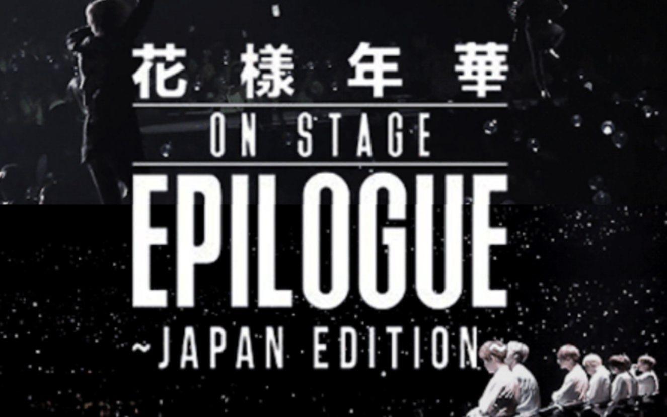 【防弹少年团】 2016 BTS LIVE 花样年华 on stage Epilogue 日版
