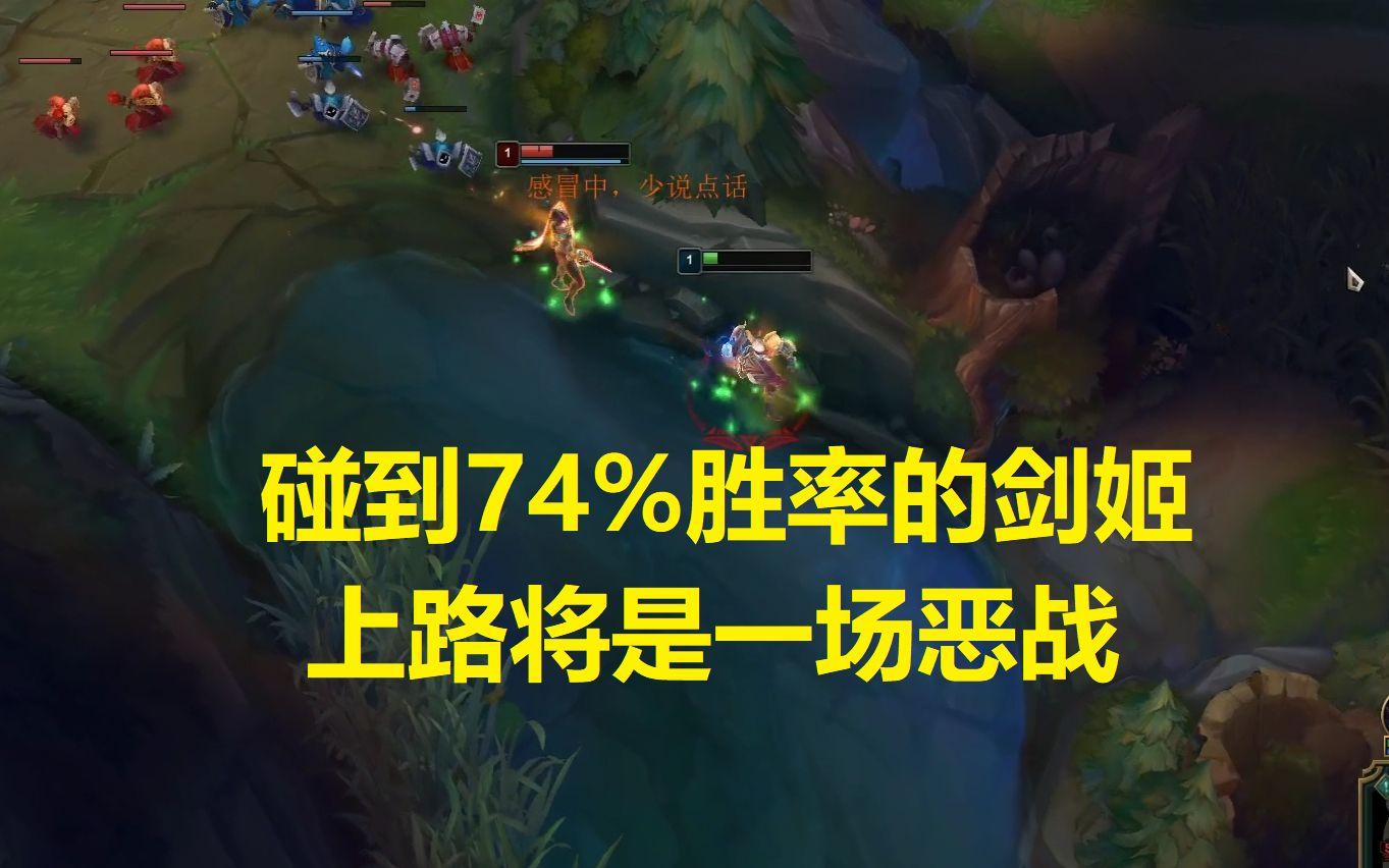 君克锐雯:排到74%胜率的代练剑姬,上路将是一场恶战