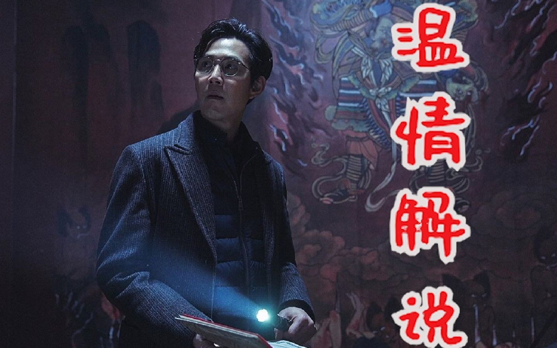 【刘哔】温情解说之韩国票房冠军惊悚片《娑婆诃》