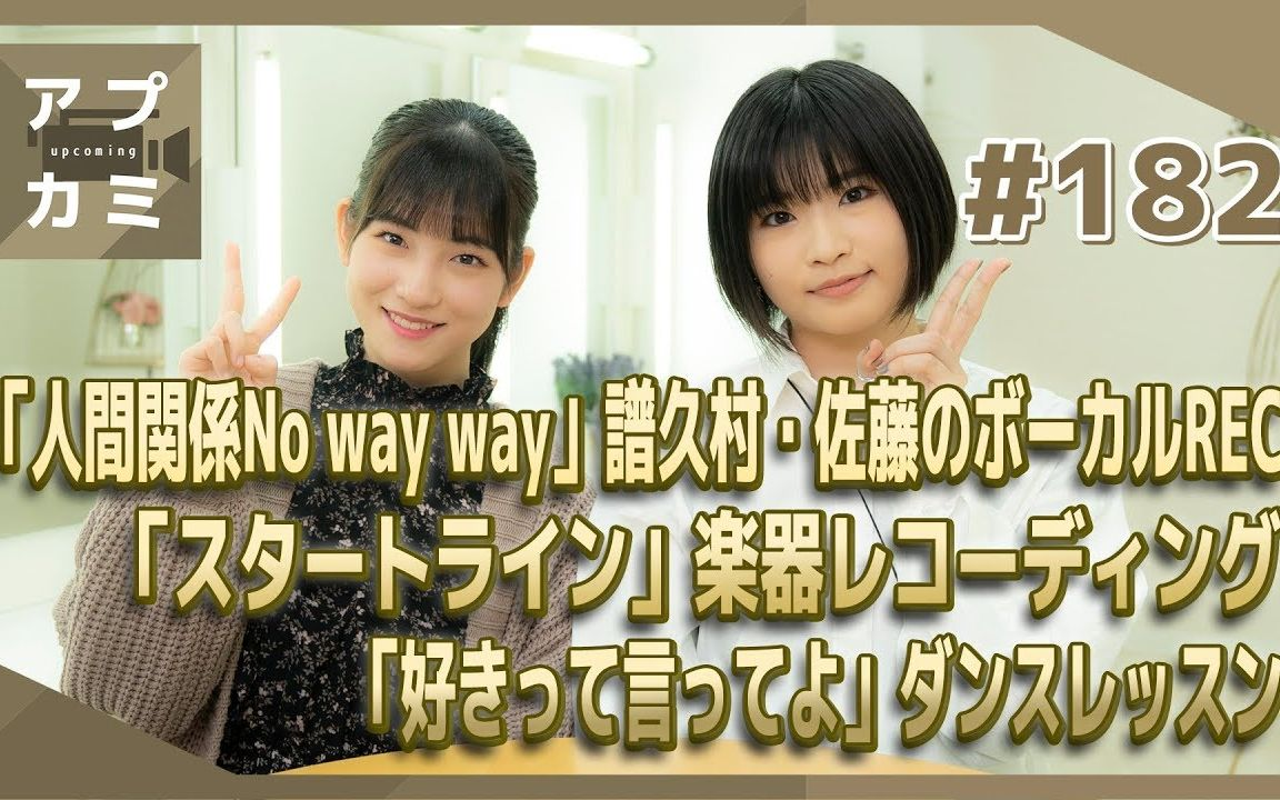 Way way 人間 no 関係