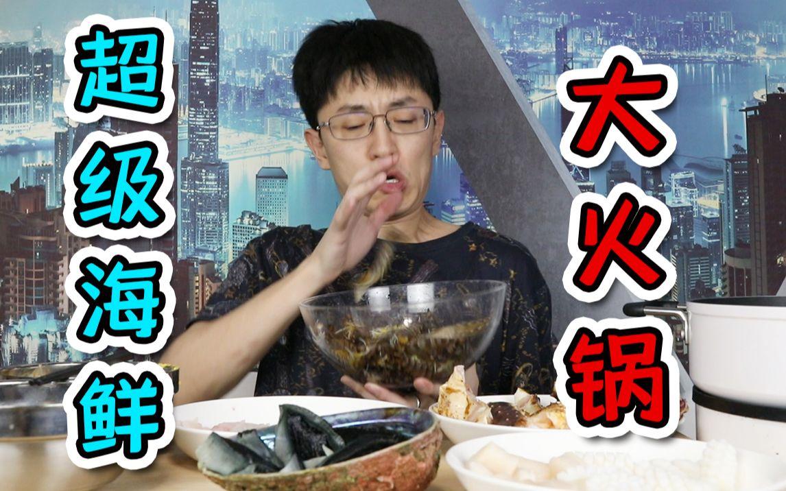 试吃自制两千多元的超级海鲜大火锅【拜年祭情报】