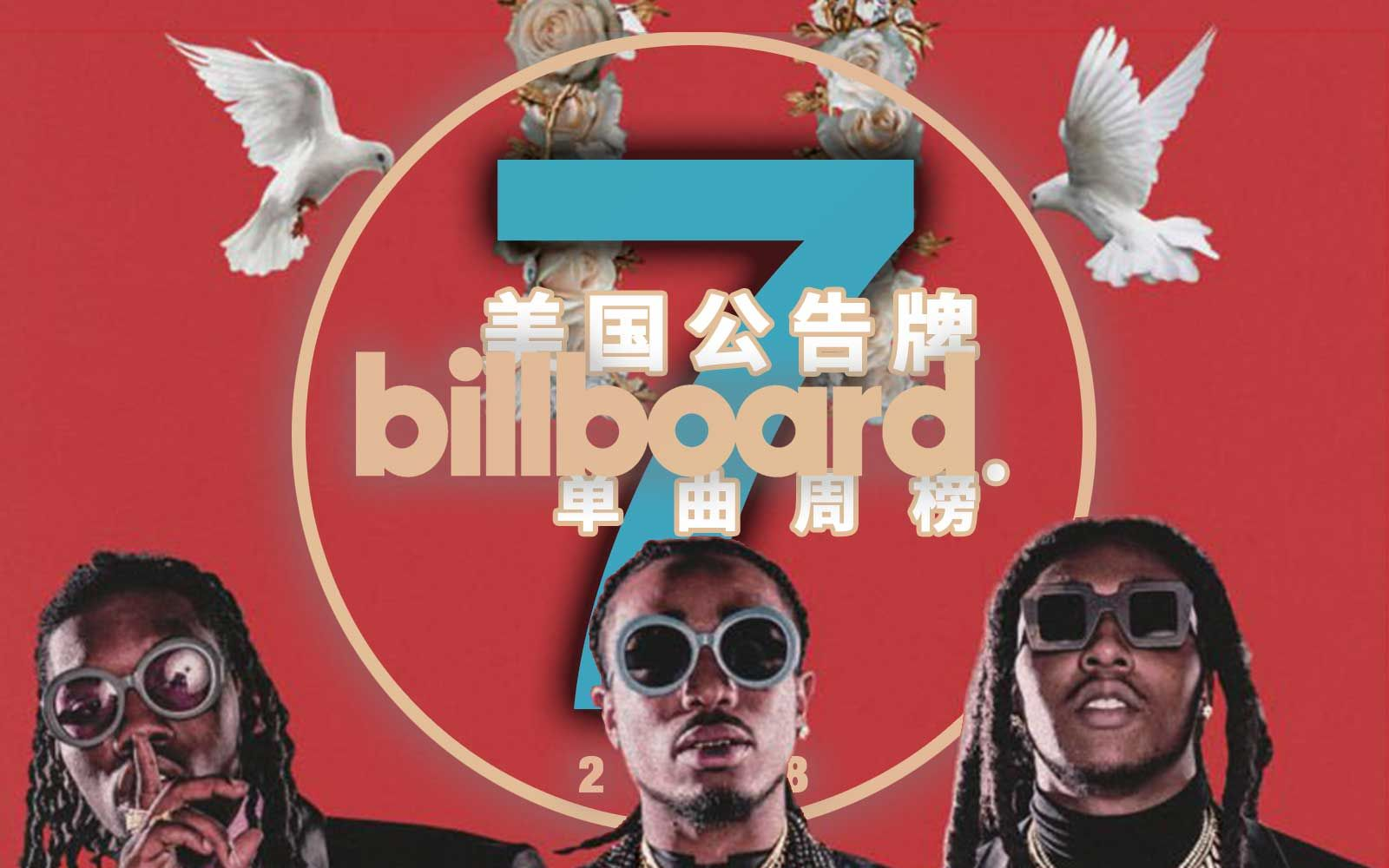 「木JJ出品」2018第7周 Billboard美国单曲周榜 &时光机