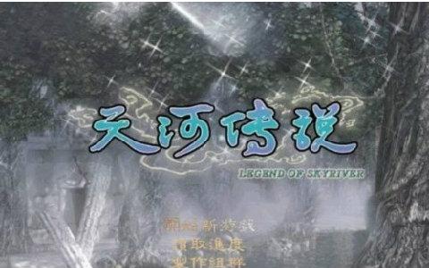 【天河传说】第三集 你们城里人真会玩,杨别扁鹊塔收妖灵