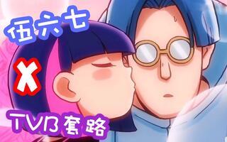 【粤配TVB Style】[斯坦国王子x可乐]你不是备胎(刺客伍六七)