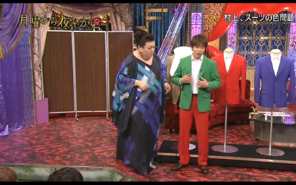 【月曜夜未央】村上信五那该死的米色西装