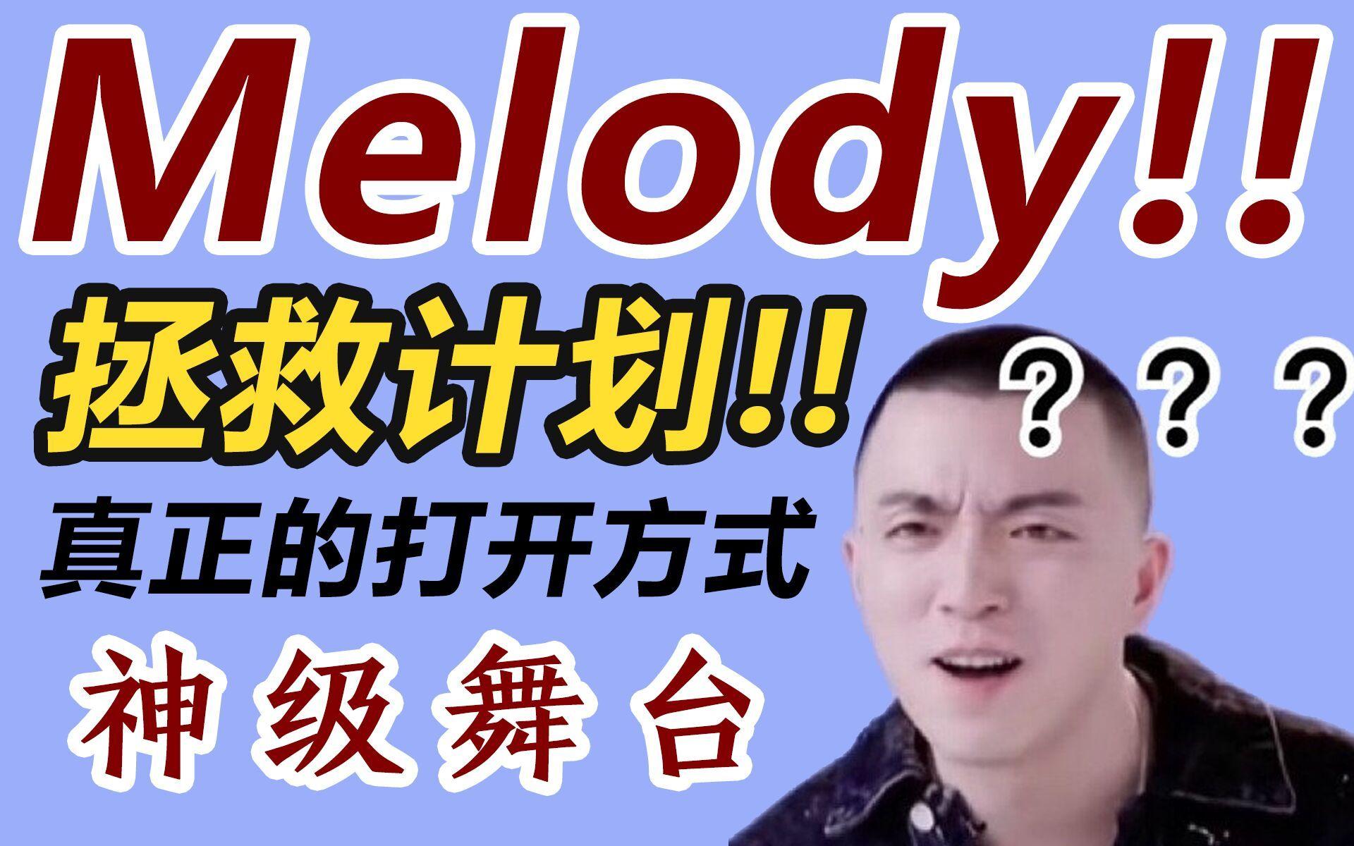 【青春有你2】拯救Melody死亡Rap,唱成这样会成为神级舞台吧!