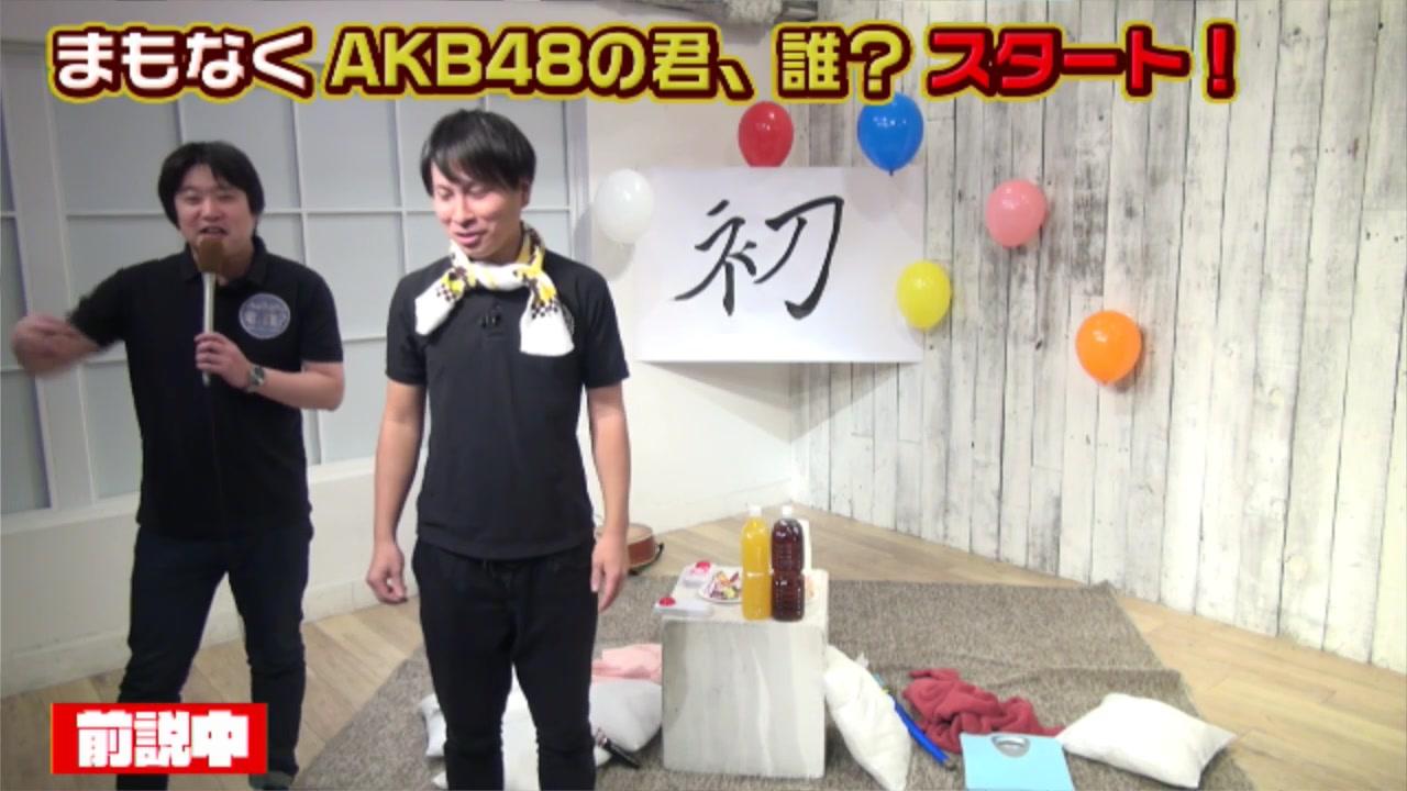 AKB48の君、誰? (2018年01月12日18時57分03秒) SHOWROOM