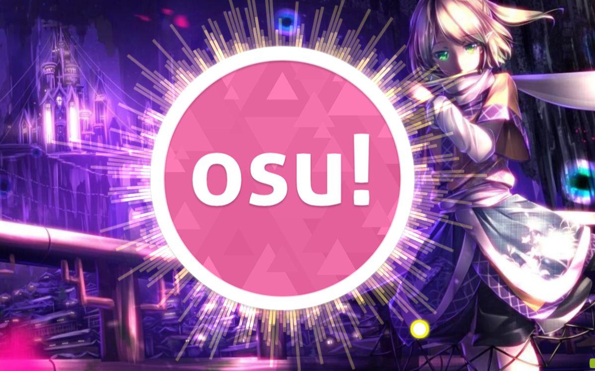 osu音乐游戏_osu音乐游戏的创造人是谁_osu音乐游戏的创始人