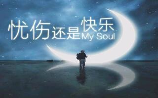【昼夜】My Soul 忧伤还是快乐