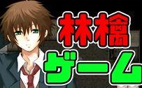 【協力実況】殺人鬼是主人公的杀尽心理游戏  part6