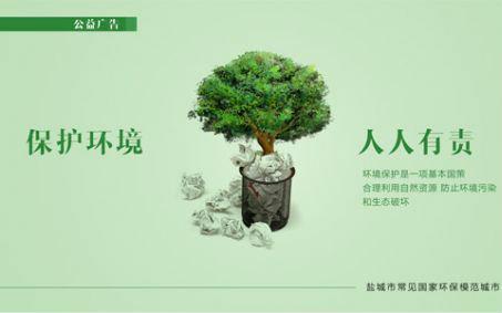 环保公益广告——《垃圾分类,从我做起》图片