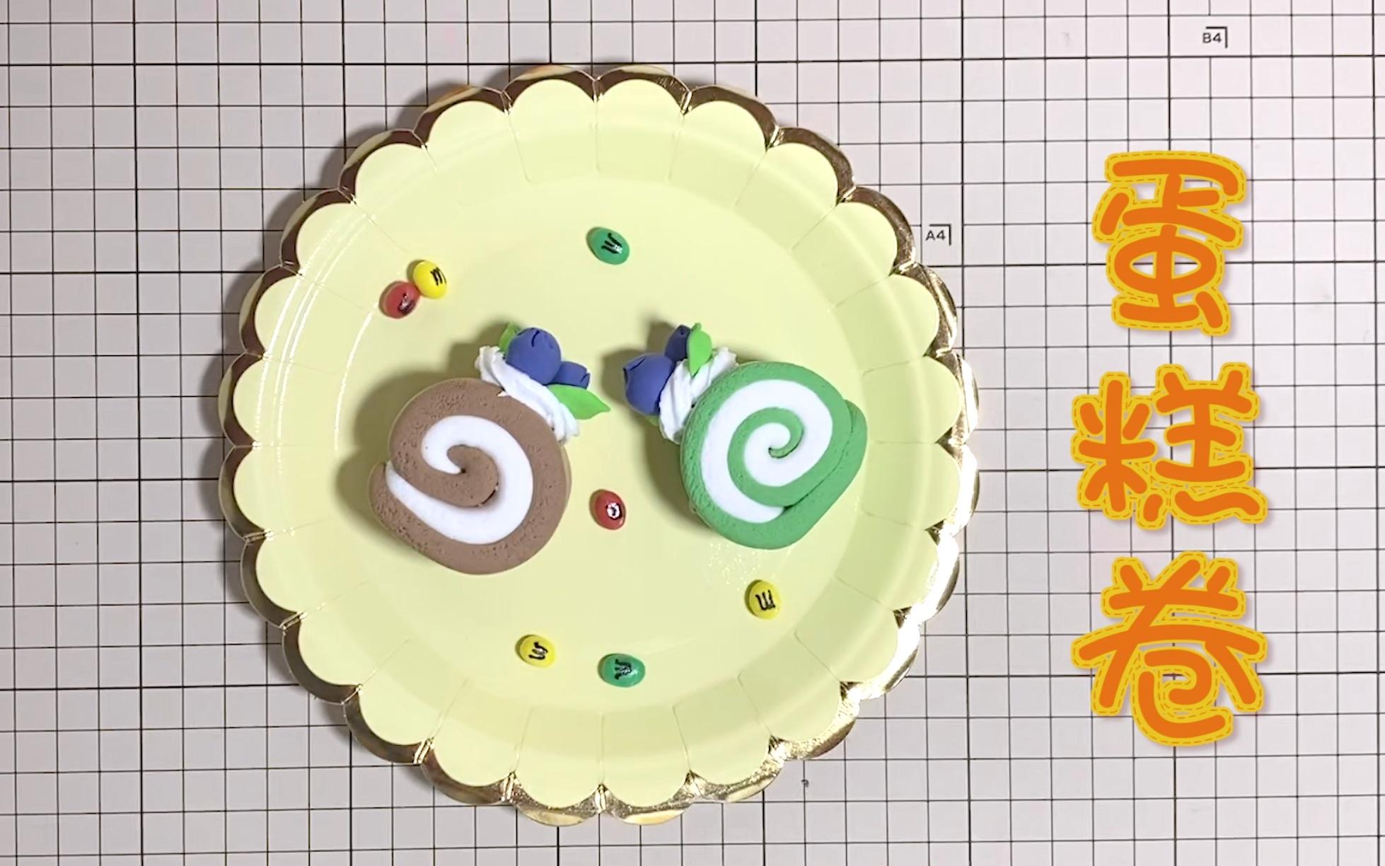 超轻粘土教程:美味的蛋糕卷是这样捏出来的……