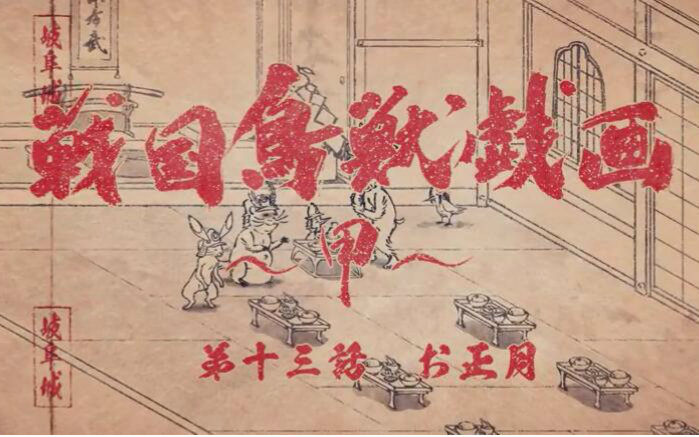 战国鸟兽戏画13剧照