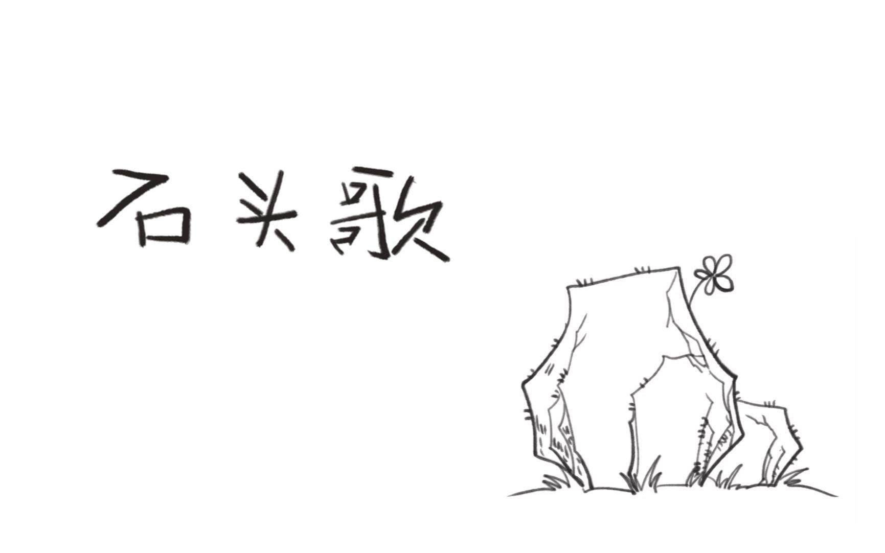 【三无xilem】石头歌【收录于专辑《无事发生》】
