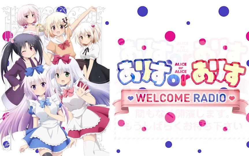 ALICE or ALICE WELCOME RADIO 第01回