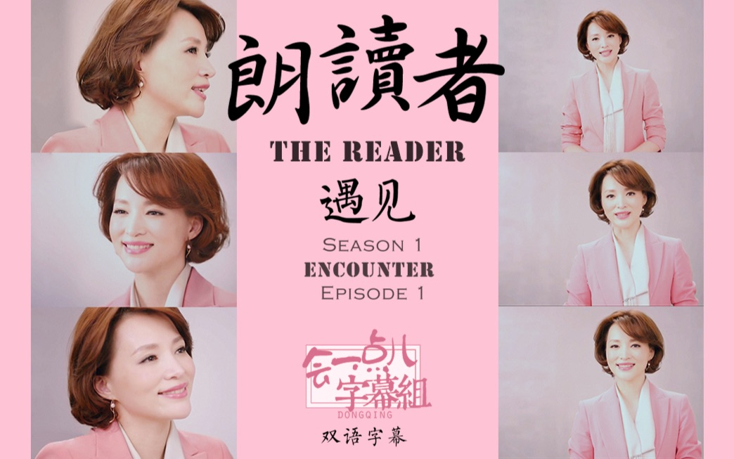 【双语札记】董卿x朗读者s1e1