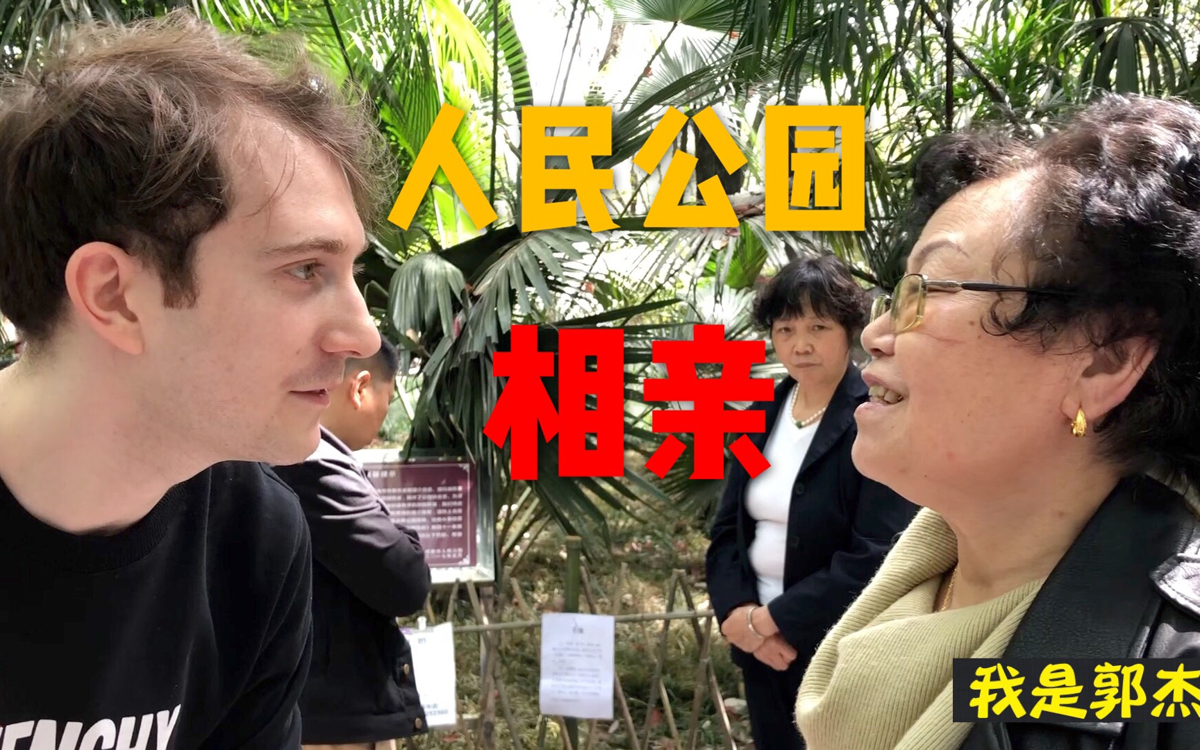 人民公园相亲角采访中国父母,中美相亲文化很不同