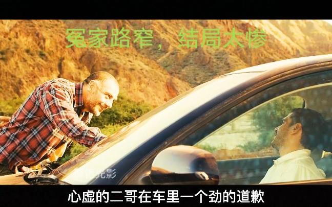 犯罪片:请远离路怒症,2人飘车简直太疯狂了,结局太渗人