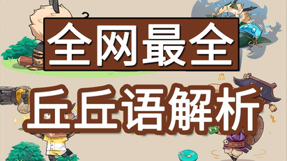 【原神】至1.4版本全网最全的丘丘语逐词解析! - 语言部分(H1)