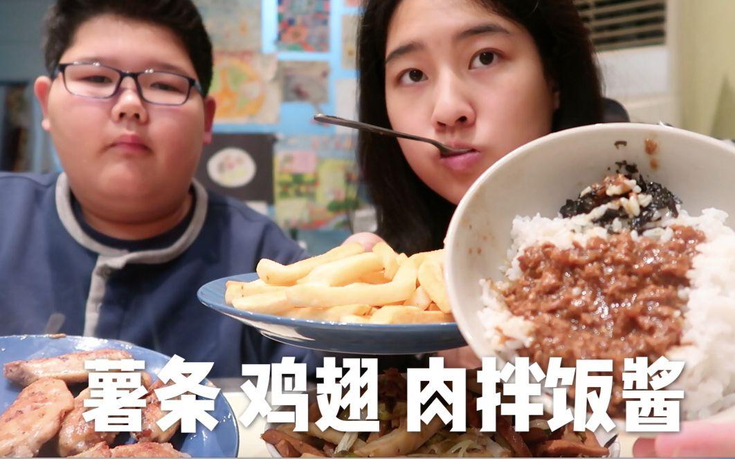 (吃播)家常菜:肉末拌饭酱!薯条!鸡翅!
