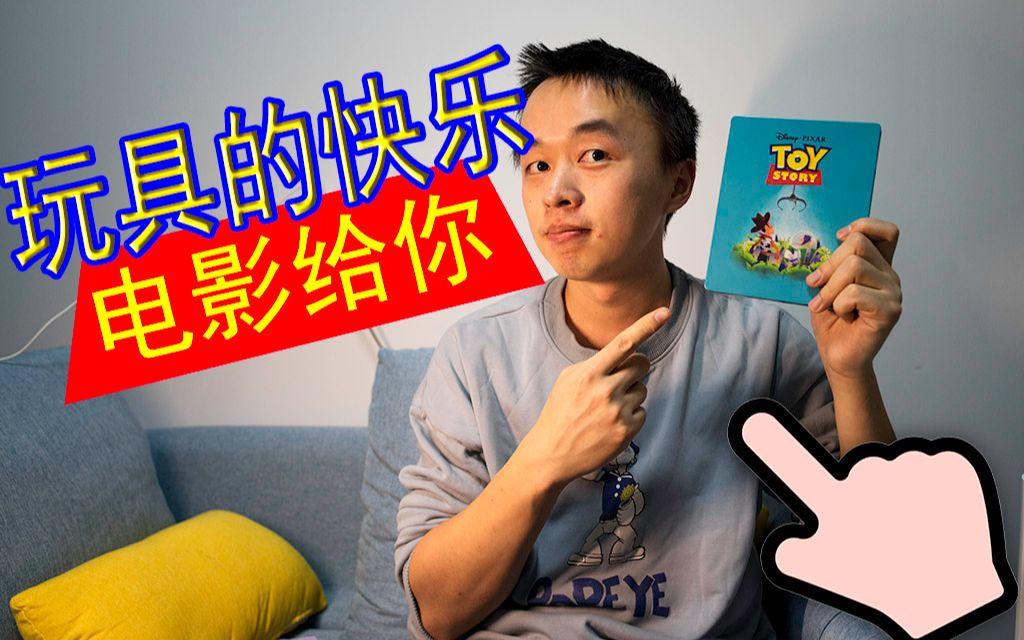 【玩具总动员1】玩具的快乐 电影给你