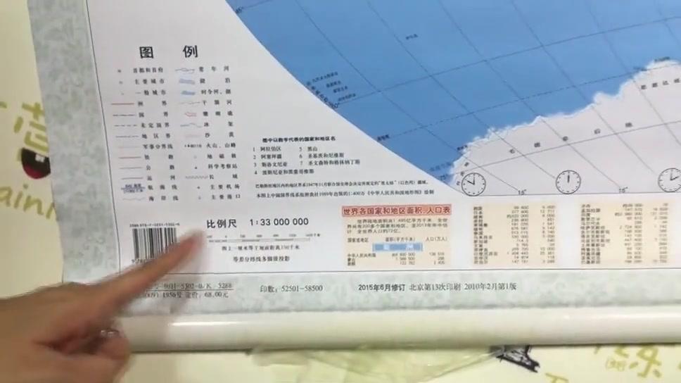 王芳讲地理(十三节课)