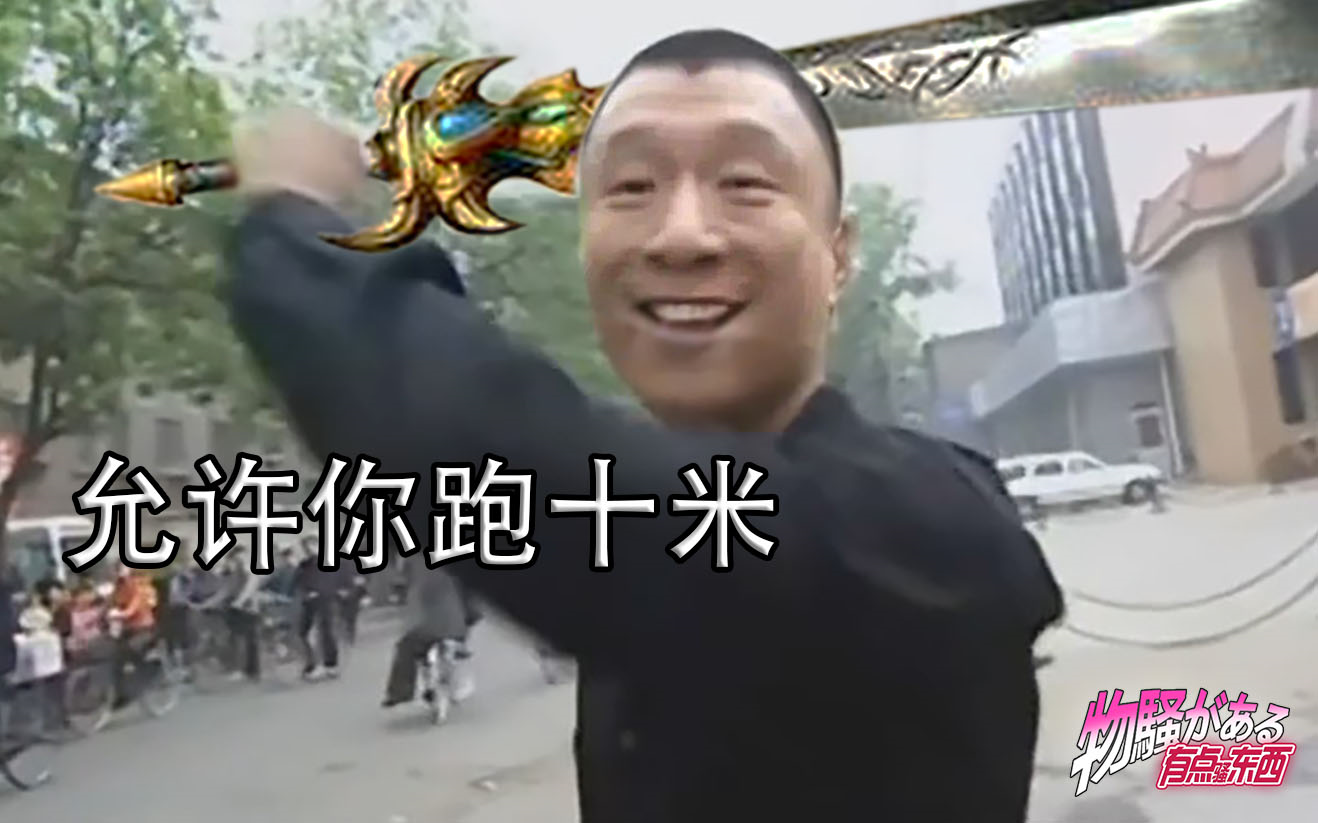 LOL最强王八剑法 一个没人敢靠近你的套路[有点骚东西]