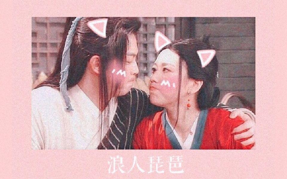 【武林外传】【白佟】高甜剪辑-浪人琵琶