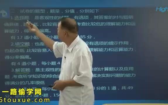 成人教育视频下载_成考视频 成考的时间 成人函授视频 成考数学辅导视频教程 成人教育