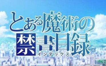 【合集】魔法禁书目录 第一季