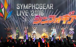 【Vmoe字幕组】战姬绝唱 SYMPHOGEAR LIVE 2016【特效字幕】
