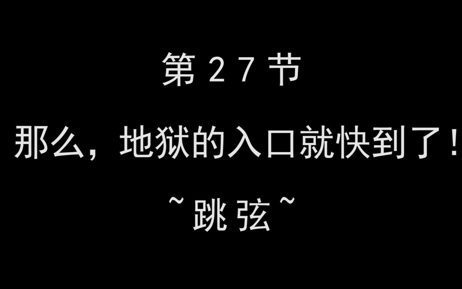 【地狱训练】《速弹入门篇》第27节—跳弦by暴徒君
