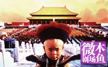 【木鱼微剧场】几分钟看完《末代皇帝》