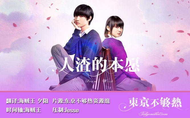 【2017冬季日剧】人渣的本愿 真人版 EP11(网络先行版)【东京不够热】