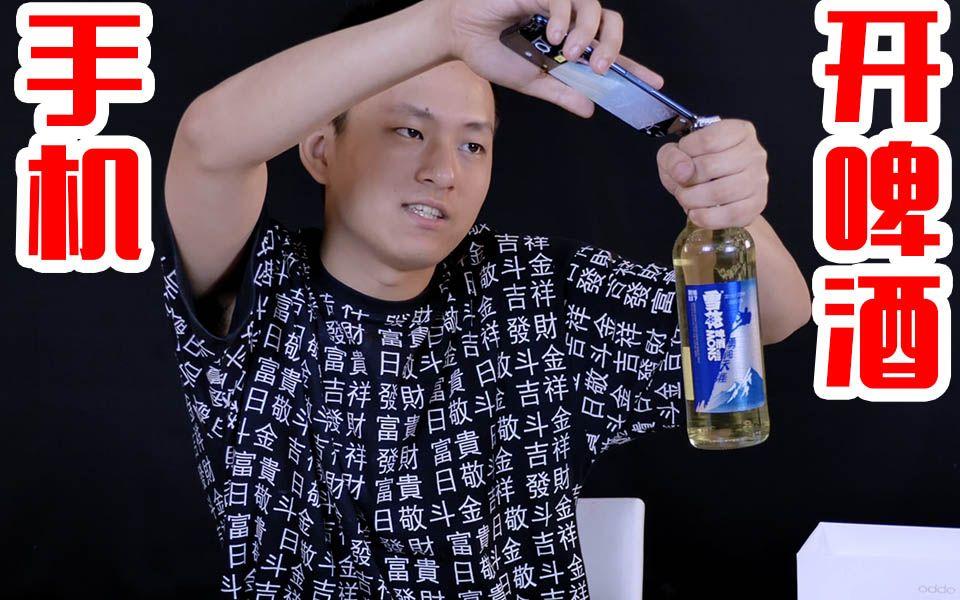 用手机摄像头居然可以开啤酒!硬核测评