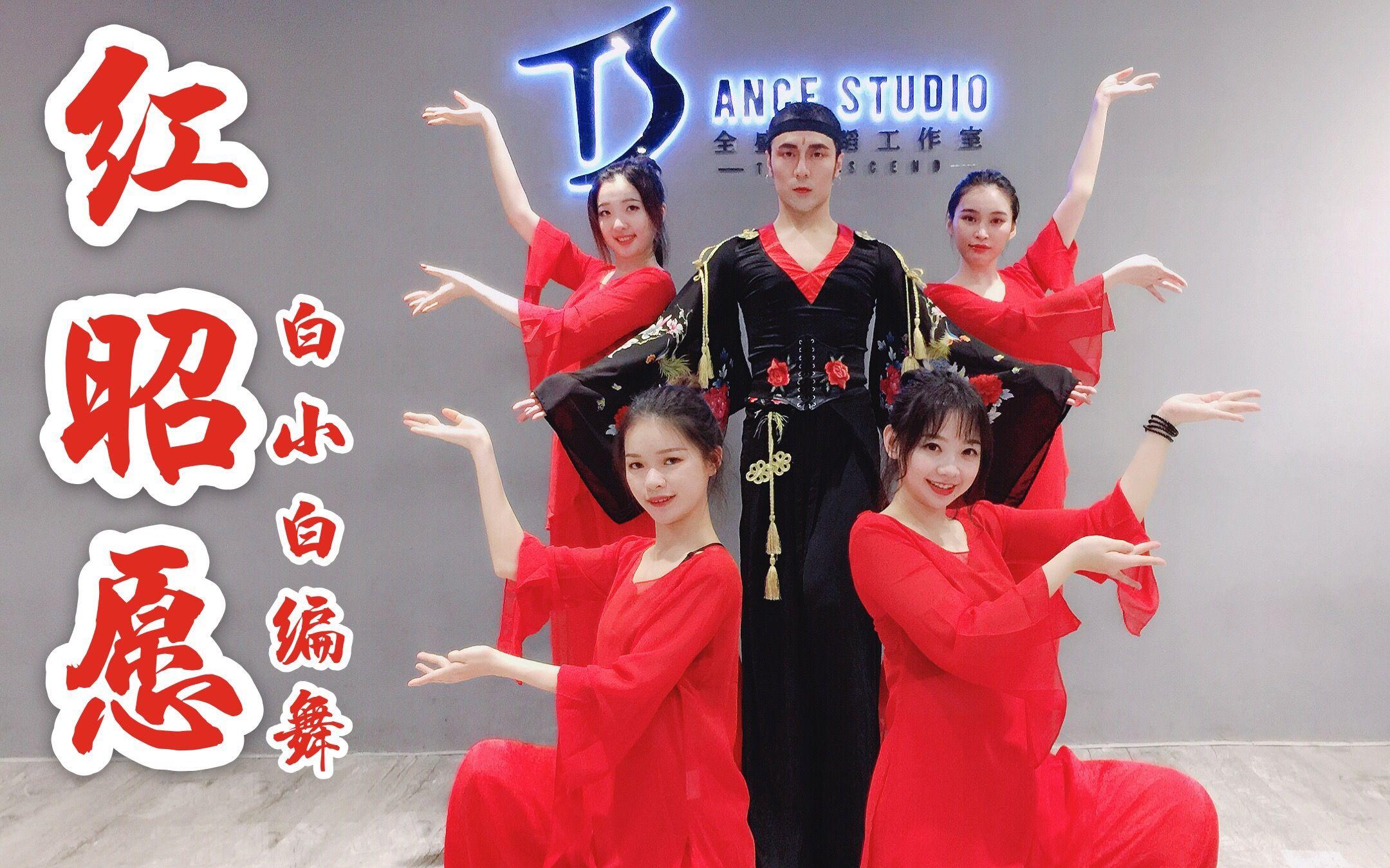 红昭愿舞蹈