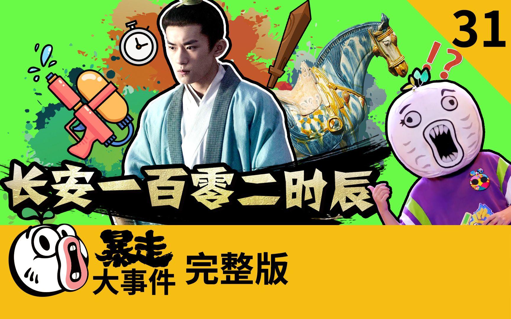 【大事件】长安一百零二时辰光速完结,漫威版封神榜疯狂两开花 暴走大事件第六季 31
