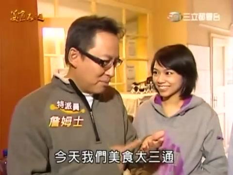 [美食大三通] 2008.04.15