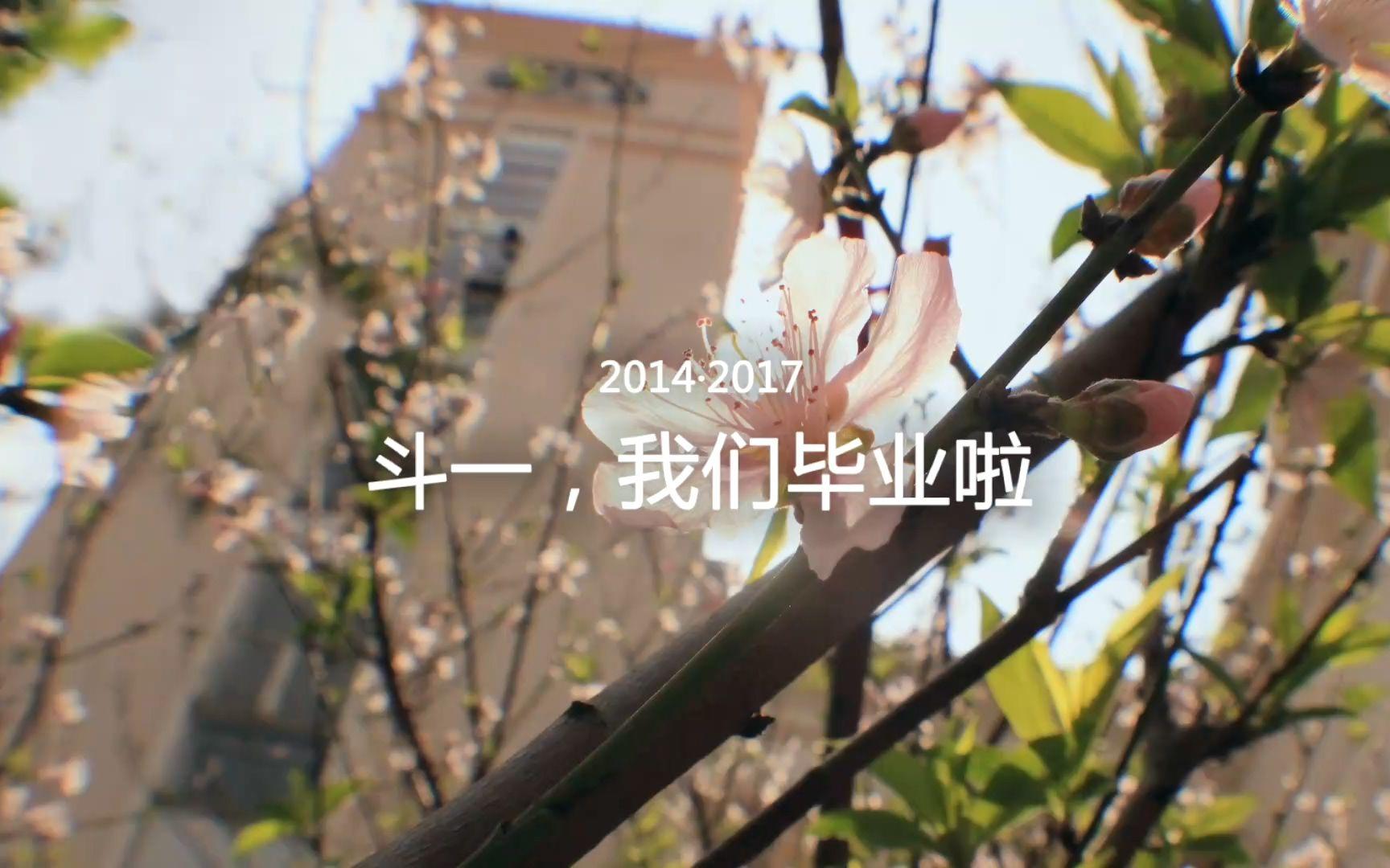【斗门一中信息部】我们的三年·2017届毕业混剪