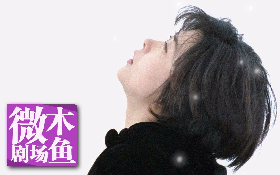 【木鱼微剧场】几分钟看完《情书》岩井俊二作品