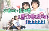 【粽子说】台版《恶作剧之吻》(上):袁湘琴和江直树才是我的童年!!!