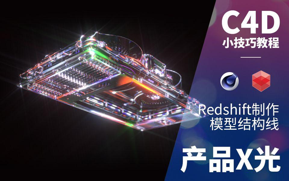 【C4D小技巧教程2】Redshift制作RS结构X光线效果 结构线教程