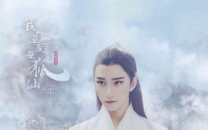 狐仙传说电影
