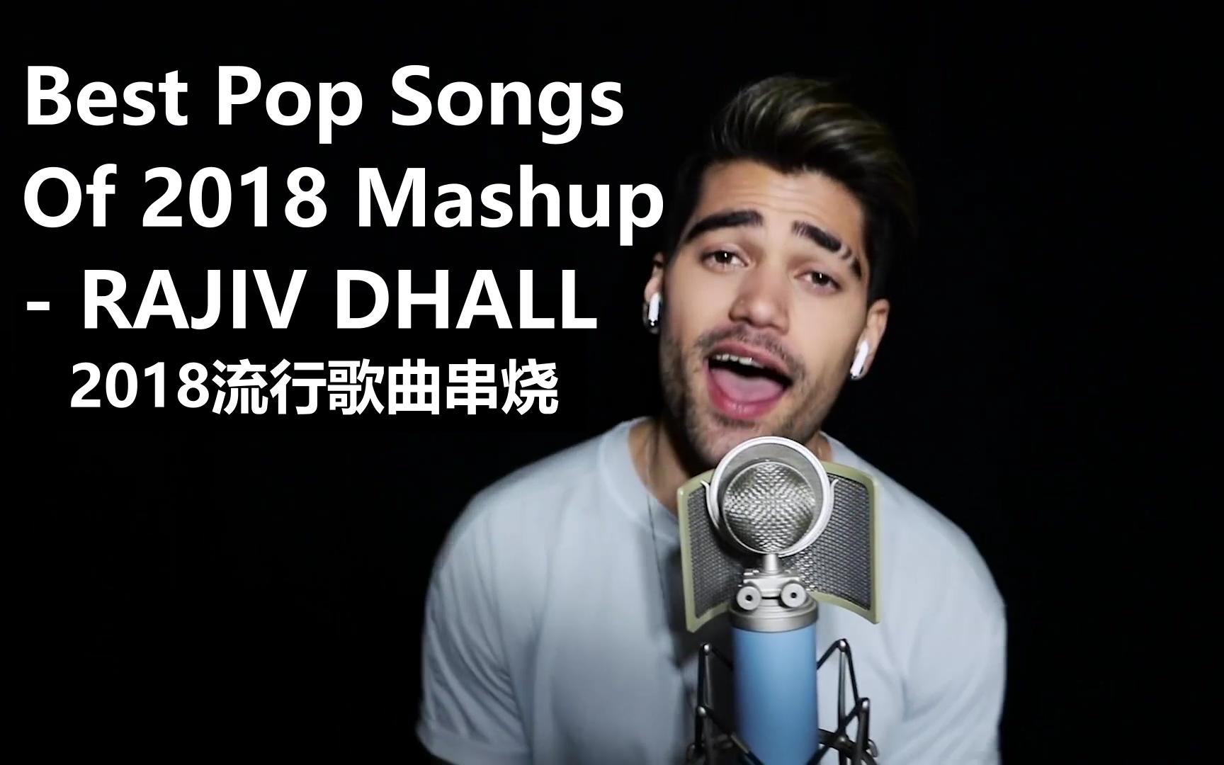 【1080P/中英字幕】BEST POP SONGS OF 2018 MASHUP - Rajiv Dhall_哔哩